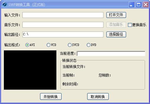 Flash转换器 绿色破解下载 ┆ 完全取代Flash转换王-麦氪搜(iMacso.com)