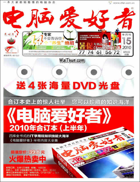电脑爱好者 2010年08月(上)第15期 PDF-麦氪搜(iMacso.com)