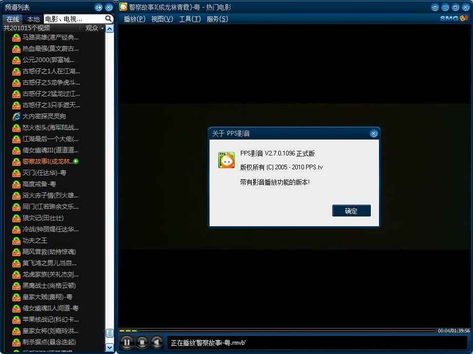 PPS网络电视(PPStream) V2.7.0.1096 去广告绿色破解VIP版-麦氪搜(iMacso.com)