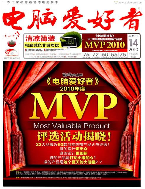 电脑爱好者 2010年07月(下)第14期 PDF-麦氪搜(iMacso.com)