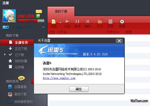迅雷5.9.25.1528 ┆ VIP会员去广告破解与快车旋风专用链补丁-麦氪搜(iMacso.com)