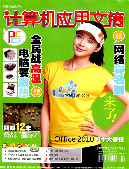 计算机应用文摘2010年8月上第22期 PDF-麦氪搜(iMacso.com)