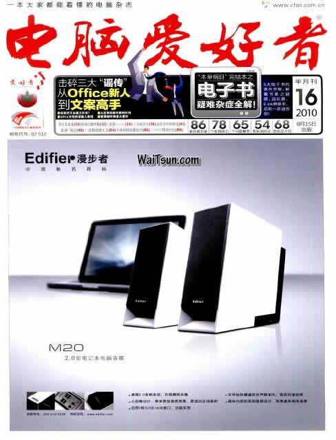 电脑爱好者 2010年08月(下)第16期 PDF-麦氪搜(iMacso.com)