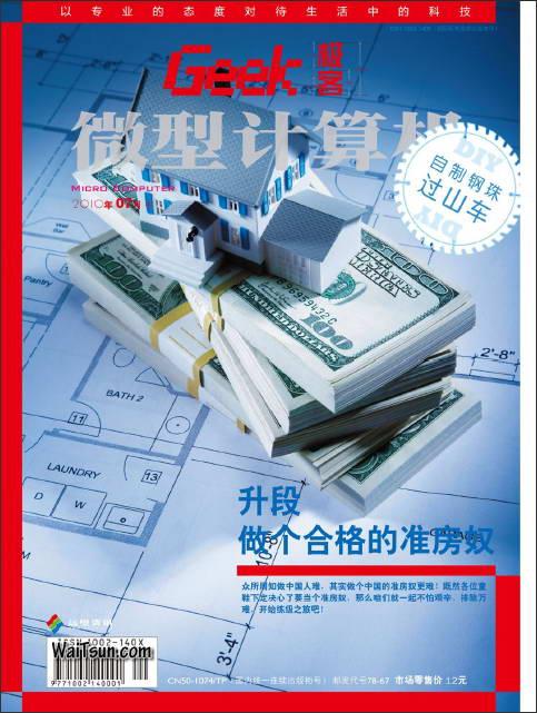 微型计算机(Geek)2010年第07期 PDF-麦氪搜(iMacso.com)