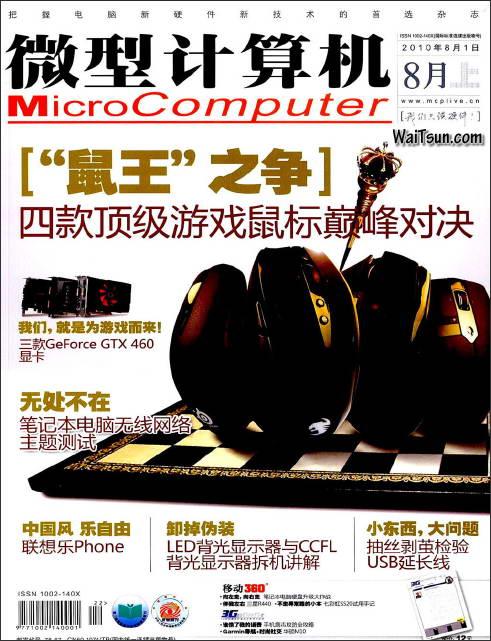 微型计算机2010年8月(上)第15期 PDF
