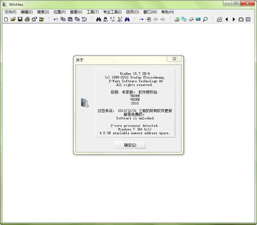 Winhex绿色中文版(V15.7 SR8)