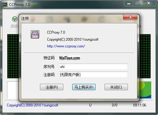 CCProxy V7.0 破解版 ┆ 绿色下载