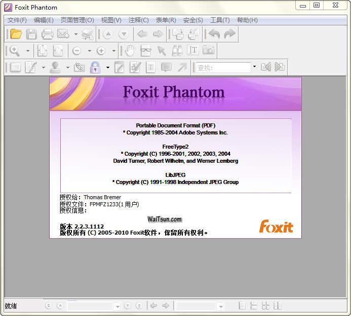 Foxit Phantom破解版,Foxit Phantom注册码,Foxit Phantom绿色版