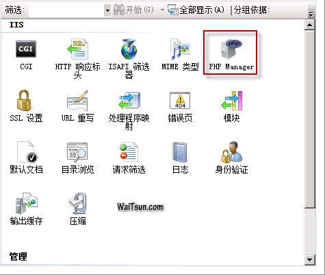 神马都是浮云,原来IIS7.5可以自动安装PHP-麦氪搜(iMacso.com)