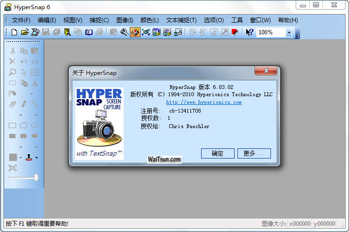 HyperSnap-DX V6.83.02中文破解版-麦氪搜(iMacso.com)