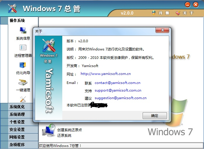 Windows 7 总管破解版 V2-麦氪搜(iMacso.com)