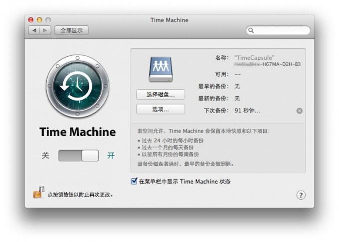 用Linux搭建Time Machine – Ubuntu篇-麦氪搜(iMacso.com)