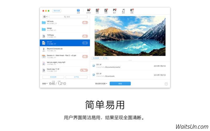 Dr. Cleaner: Duplicate Finder for Mac 1.1.0 破解版 - 优秀的重复文件快速删除-麦氪搜(iMacso.com)