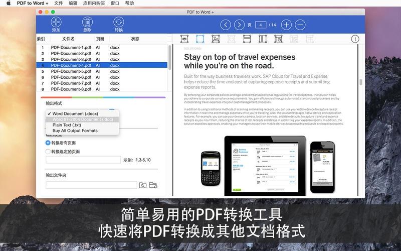 PDF to Word + for Mac 4.0.0 破解版 – Mac上优秀的PDF文件格式转换工具-麦氪搜(iMacso.com)