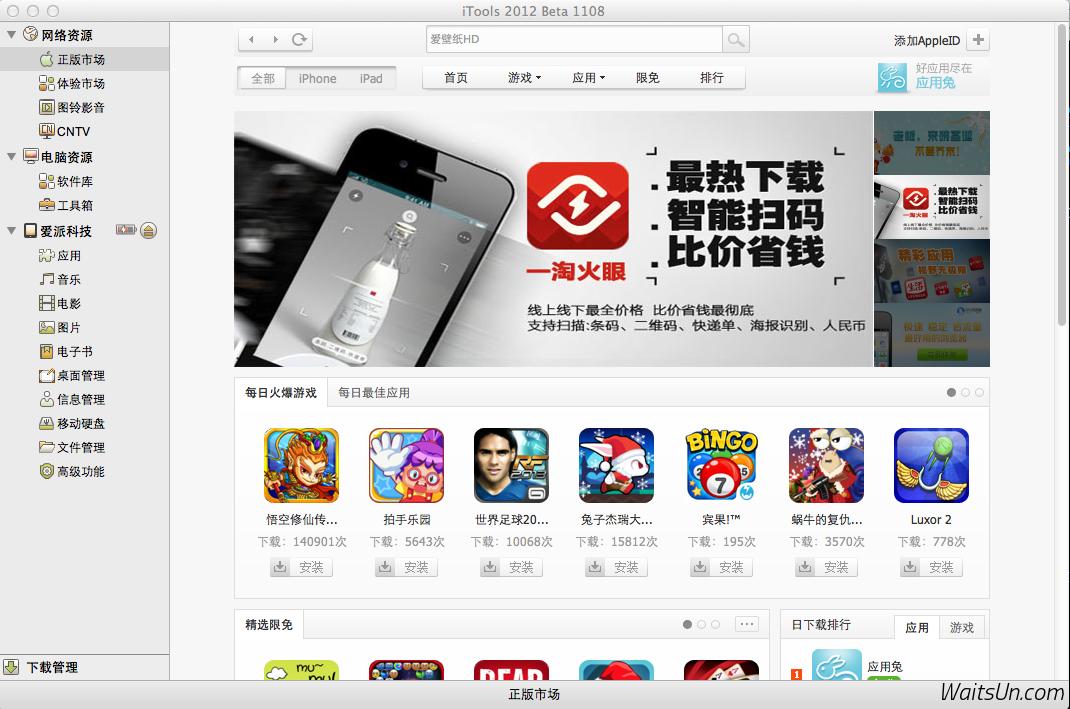 iTools Pro for Mac 1.2 中文破解版 – 优秀的iPhone/iPad管理工具-麦氪搜(iMacso.com)