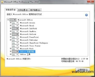 Office 2010 Professional Plus/Standard VOL [中|英]下载┆破解激活-麦氪搜(iMacso.com)