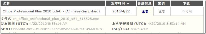 office2010专业增强版验证SHA1值