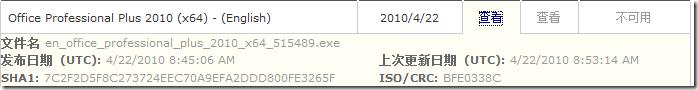 Office Professional Plus 2010 (x86) English