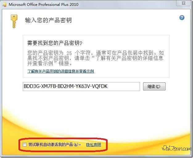 office 2010激活破解