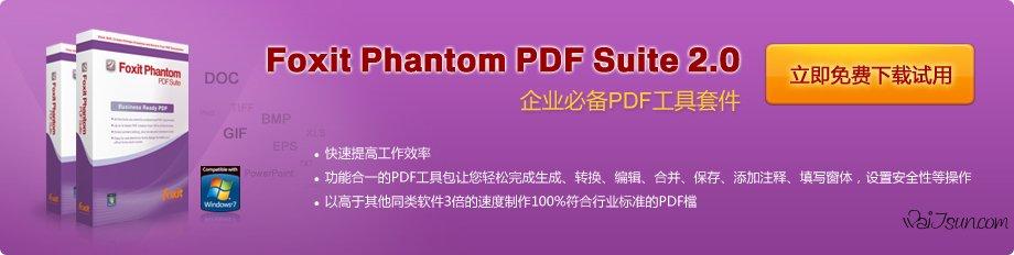Foxit全系列 Foxit Reader Pro PDF editor 简体中文注册码┆KeyGen下载-麦氪搜(iMacso.com)
