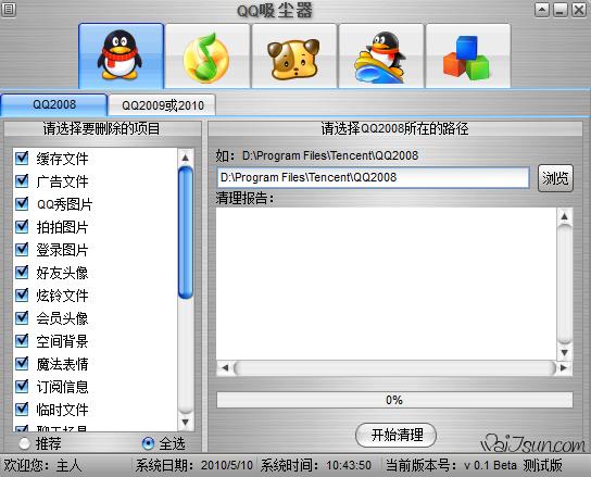 QQ吸尘器(QQ软件垃圾文件清理工具)-麦氪搜(iMacso.com)