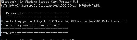 office 2010激活成功却同时又提示未激活的解决方法-麦氪搜(iMacso.com)
