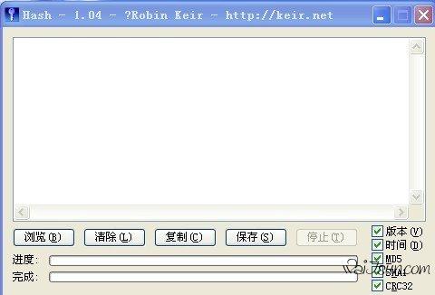 验证软件纯洁性:Hash V1.04 MD5验证SHA1 CRC32工具