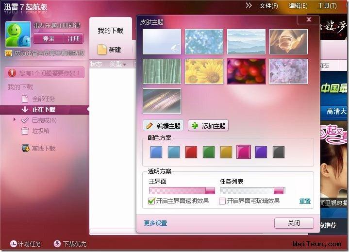 迅雷7正式发布内测 非会员使用迅雷7的方法-麦氪搜(iMacso.com)