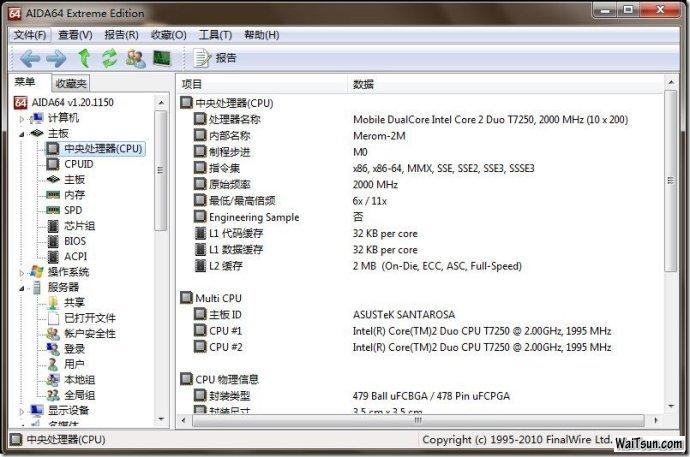 """硬件检测工具Extreme Edition""""至尊版""""多国语言版官方下载+有效激活注册"""