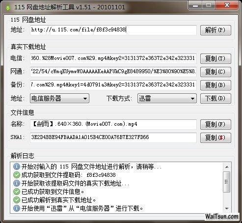 115网盘地址解析工具-麦氪搜(iMacso.com)