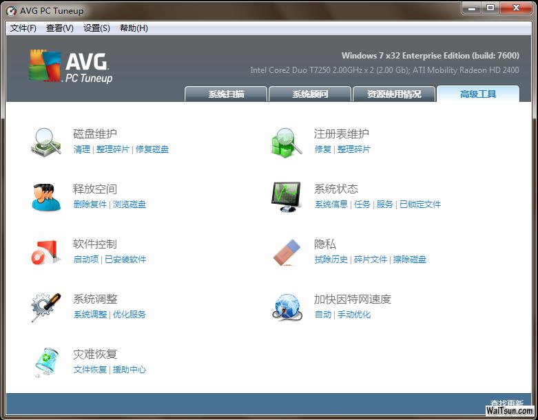 系统优化软件AVG PC Tuneup 2011简体中文版序列号 ┆ 注册码-麦氪搜(iMacso.com)