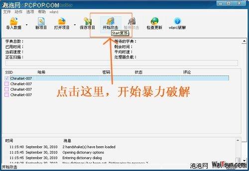 Wifi神马滴,都是浮云,亲测奶瓶系统破解WEP/WPA-麦氪搜(iMacso.com)