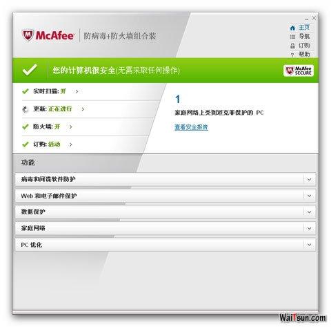 McAfee AntiVirus Plus 2011超长授权版-麦氪搜(iMacso.com)