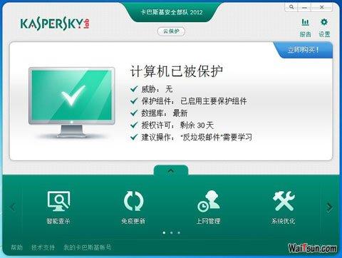 kaspersky 2012 zh edition UI