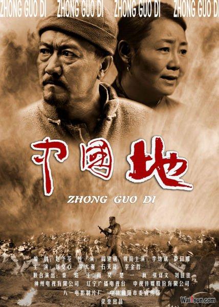 《中国地》全集迅雷下载 ┆  第40集-麦氪搜(iMacso.com)