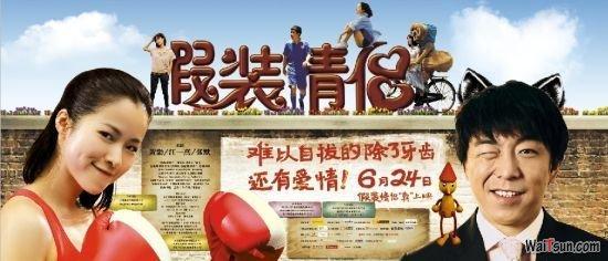 《假装情侣》国语中字高清 迅雷下载-麦氪搜(iMacso.com)