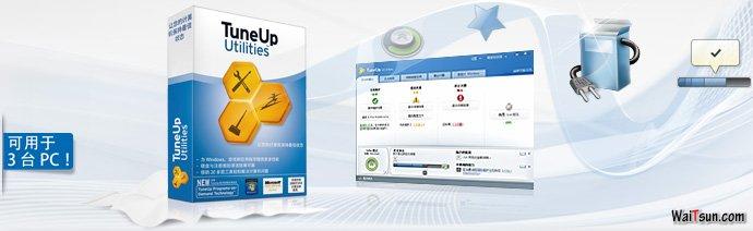 TuneUp Utilities 2012 英文版 + 汉化版 ┆  注册机-麦氪搜(iMacso.com)