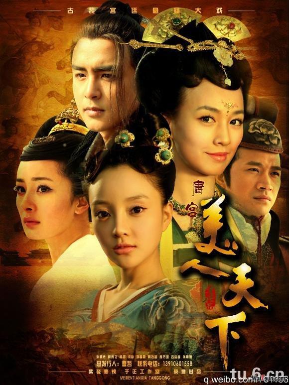 《唐宫·美人天下》全集迅雷下载