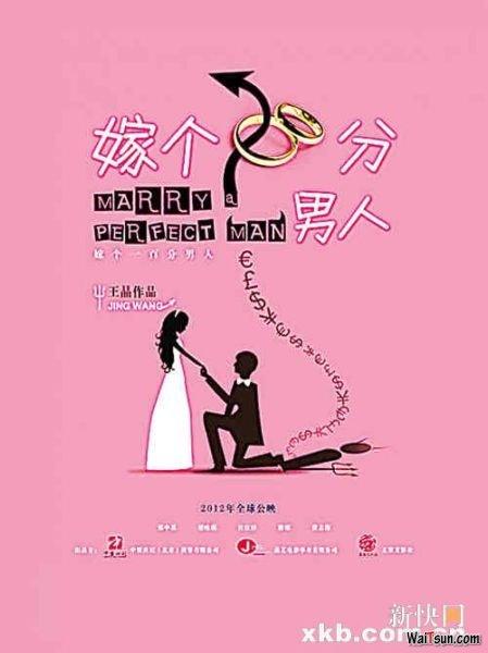 嫁个一百分男人 迅雷下载 在线观看-麦氪搜(iMacso.com)