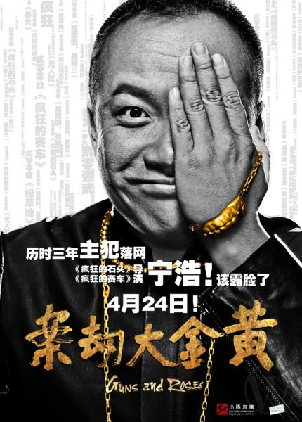 黄金大劫案 迅雷下载 在线观看-麦氪搜(iMacso.com)