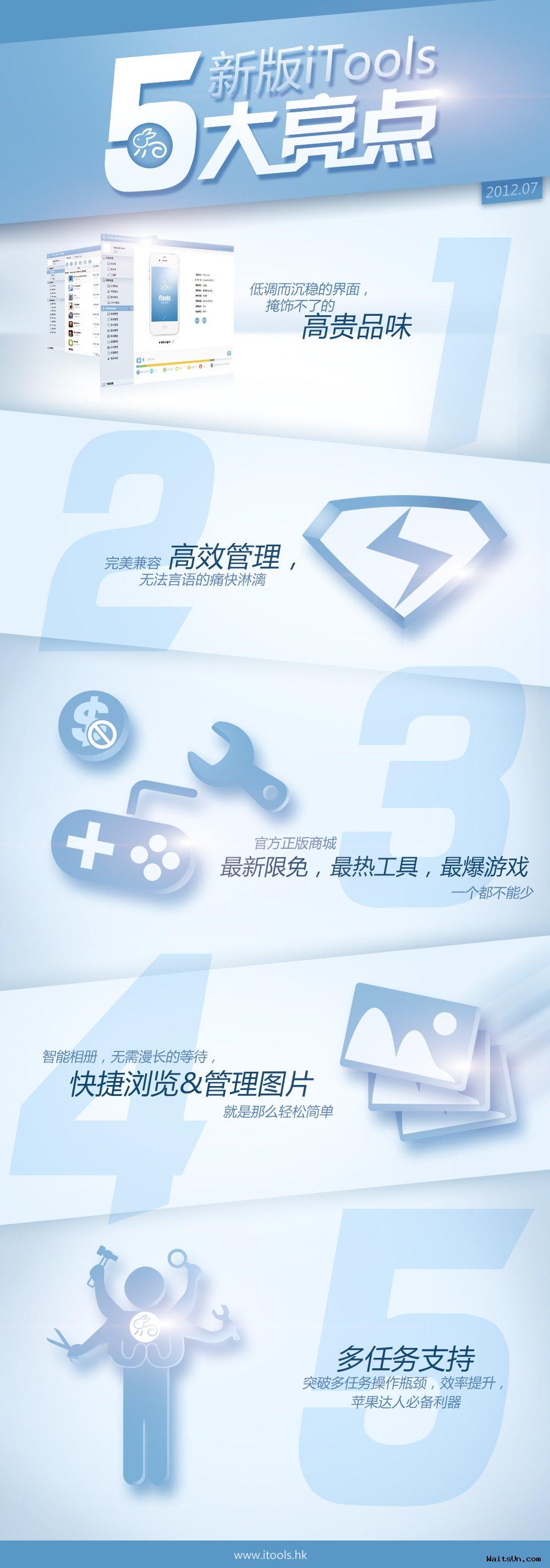 iTools 2012 Build 0725新版发布-麦氪搜(iMacso.com)