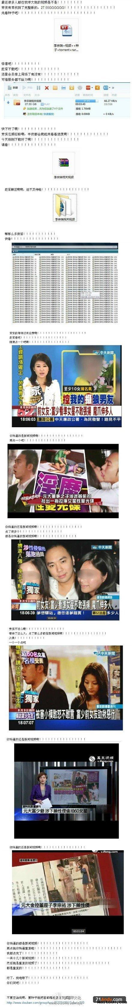 李宗瑞 27.5G 完整版-麦氪搜(iMacso.com)