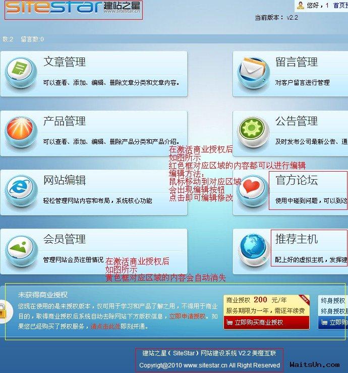 建站之星SiteStar.V2.3破解版-麦氪搜(iMacso.com)