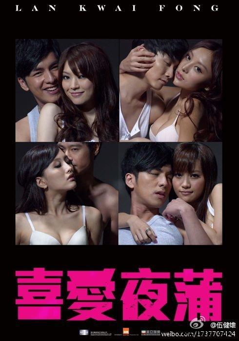 喜爱夜蒲 高清 迅雷 下载-麦氪搜(iMacso.com)