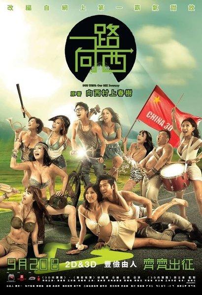 一路向西 DVD粤语配音 迅雷下载-麦氪搜(iMacso.com)