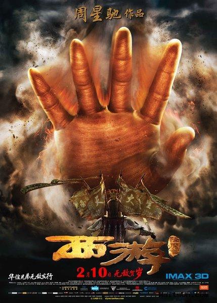 西游降魔篇DVD 迅雷下载-麦氪搜(iMacso.com)
