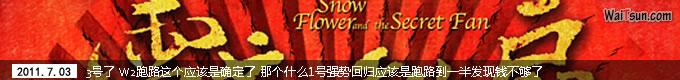 《雪花秘扇》高清国语中字 迅雷下载