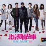 北京爱情故事全集高清迅雷下载 在线观看