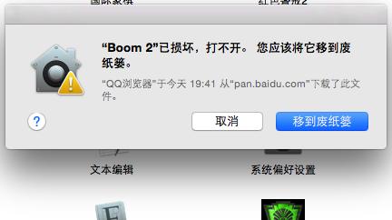 Mac安装软件时各种异常情况的解决方法-麦氪搜 下载