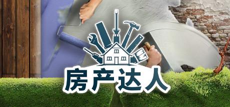 House Flipper Mac 破解版 房产达人 模拟经营游戏